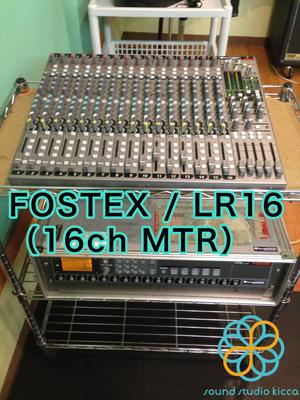 FOSTEX / LR16(16ch MTR)