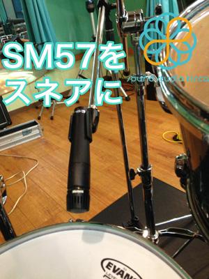 SM57をスネアに